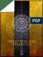 Evola_HT_promo.pdf