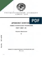 Goest Standardi 4294852618