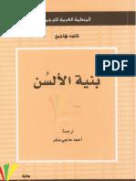 بنية الألسن.pdf