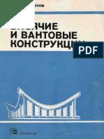 Кирсанов Н.М. Висячие и вантовые конструкции. 1981 dnl7566.pdf