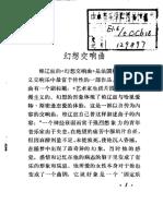 外国音乐名作分析.柏辽兹的《幻想交响曲》.pdf