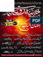 Khazina e Ruhaniyaat (May'2019) (Whatsapp)