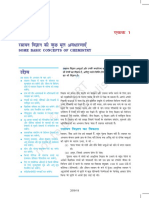 11-Chemistry-NCERT-Hindi-Medium-Chapter-1.pdf
