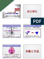[kenichi Sato/佐藤健一] (2010/05/20)<日本リハ医学会>「 肩関節可動域の上腕運動範囲(Joint Sinus Cone)を用いた3次元的計測法〜その取り組みと今後の課題〜」