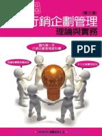 1fi7行銷企劃管理-理論與實務(第三版)