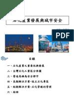 1040428石化發展與城市安全.pdf
