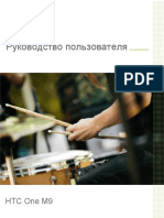 HTC_One_M9_User_Guide_RUS.pdf