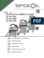ПУ-20_32_45