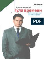 Формула времени.pdf