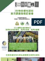 記者會臺灣生物多樣性認知量表調查20190520
