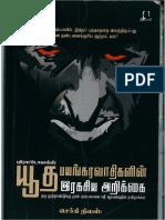 Protocols Of The Elders Of Zion in Tamil(யூத பயங்கரவாதிகளின் ரகசிய  அறிக்கை)