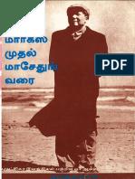 From Marx to Mao Tse-tung in Tamil (மார்க்ஸ் முதல் மா சேதுங் வரை)
