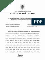 Федеральный закон от 01.05.2019 № 96-ФЗ  О внесении изменений в статьи 3.5 и 6.18 Кодекса Российской Федерации об административных правонарушениях