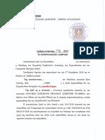Ειρ Αθ 506/2019