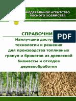 Piletii.pdf