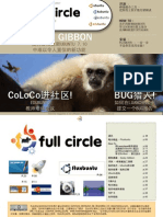 《Full Circle》第 5 期简体中文版