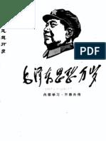 毛泽东思想万岁(1961—1968)(六八年汉版)