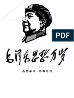 毛泽东思想万岁(1958—1960)(六八年汉版)