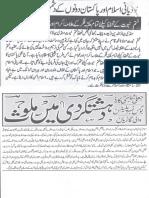 Aqeeda Khatm e Nubuwwat AND ISLAM-Pakistan-KAY-DUSHMAN 13180