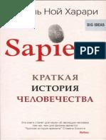 Harari Yuval. Sapiens A Brief History of Humankind - royallib.com.epub