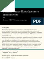 Вестник Санкт-Петербургского Университета
