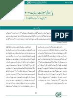 [IPS Brief] State of Pakistan Economy-(Urdu)