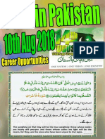 10th Aug Jobss