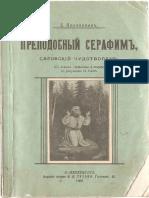 Преподобный Серафим, Саровский Чудотворец. Поселянин Е. Н. (1908)