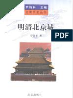 羅保平: 明清北京城 (北京出版社 2000)