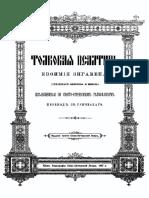 Евфимий Зигабен. Толковая Псалтирь (1907)