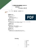 TOEFL20080513 (1)