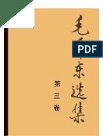 毛泽东选集 [第三卷]
