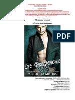 Мелинда Минкс - Его прикосновение.pdf