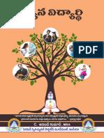 AP Dhyana Vidhyarthi book