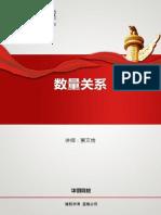 《2017数量关系》专项班讲义--贾.pdf