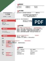 求职简历个性定制—商务淡雅风CH013