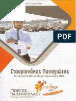 Σταυριανάκης Παναγιώτης υποψήφιος Δημοτικός Σύμβουλος του συνδυασμού «Η Γλυφάδα μας»