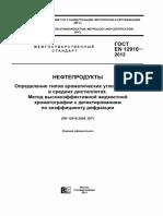 [Гост en 12916-2012] -- Нефтепродукты. Определение Типов Ароматических Углеводородов в Средних Дистиллятах. Метод Высокоэффективной Жидкостной Хроматографии с Детектированием