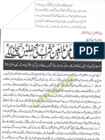 Aqeeda Khatm e Nubuwwat AND ISLAM-Pakistan-KAY-DUSHMAN 13211