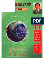林国雄子平八字命理新论(繁体)