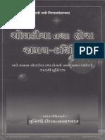 Saral Upchar