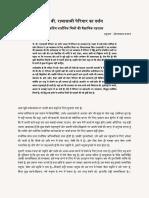 ई. वी. रामासामी पेरियार का व्याख्यान -लोकप्रिय दार्शनिक मिथों की वैज्ञानिक पड़ताल