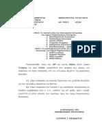 Πρόσκληση Συνεδρίασης Οικονομικής Επιτροπής 29-05-2019