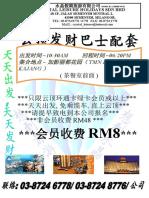 Gneting Rm8 (New)-kajang Restu