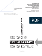 БАУХАУЗ - ИТОГ (3).pdf