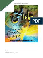 Ja' al Haq (URDU)