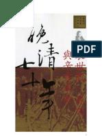 晚清七十年【伍】:袁世凱、孫文與辛亥革命