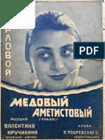 kruchinin1920s
