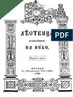 Прп. Иоанн Лествичник. Лествица, Возводящая На Небо (1862)