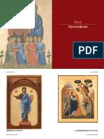 erminie picturii bizantine.pdf